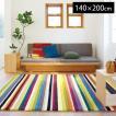 50%OFFセール ラグ ラグマット カーペット 絨毯 TOR3641 140×200cm 長方形 東リ