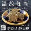 情熱の薪炊き純黒糖 200g ×2袋 新鮮サトウキビを薪で炊き上げた純黒糖 送料無料