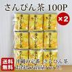 【送料無料】さんぴん茶 便利なティーバッグ 100袋入×2パック 沖縄定番のジャスミン茶 中国茶 比嘉製茶