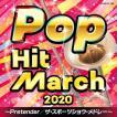 2020 ポップ・ヒット・マーチ~Pretender/ザ・スポー...