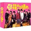 [先着特典付]花のち晴れ~花男Next Season~ DVD-BOX/...