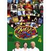 クレイジージャーニー vol.4/松本人志[DVD]【返品種別...