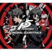 『ペルソナ5』オリジナル・サウンドトラック/ゲーム・...