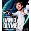 Grand Festival『DANCE OLYMPIA』-Welcome to 2020-/...
