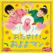 [先着特典付]「おかあさんといっしょ」最新ベスト おたすけ!およよマン/NHKおかあさんといっしょ[CD]【返品種別A】