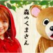 [枚数限定]森のくまさん/パーマ大佐[CD+DVD]【返品種別A】