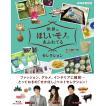 世界はほしいモノにあふれてる セレクション ブルーレイBOX/三浦春馬、JUJU、鈴木亮平[Blu-ray]【返品種別A】