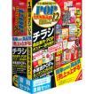ジャストシステム ラベルマイティ POP in Shop12 書籍...