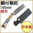 鋼付両刃鞘鉈165mm C-11 日本製 ナタ 園芸 ガーデニング アウトドア レジャー 切る 削る 薪割り 枝打ち