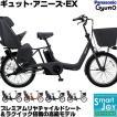 (送料無料)パナソニック ギュットアニーズEX 3人乗り 電動自転車 2019年モデル 20インチ BE-ELAE033 ラクイック