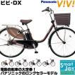 (送料無料)パナソニック ビビ・DX 電動自転車 2019年モデル 26インチ BE-ELD635 ビビDX ママチャリ