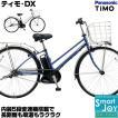 (送料無料)パナソニック ティモ・DX 2019年モデル 27インチ BE-ELDT755 電動アシスト自転車 ティモDX 通学用自転車 通勤用自転車 激安価格