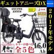 完売 (送料無料)電動自転車 子供乗せ 3人乗り パナソニック ギュットアニーズDX 20インチ 2017年モデル BE-ELMA032 3人乗り自転車 後ろ子乗せ付