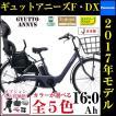 (送料無料)電動自転車 子供乗せ 3人乗り パナソニック ギュットアニーズF DX 26インチ 2017年モデル BE-ELMA632 3人乗り自転車 後ろ子乗せ付