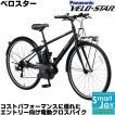 (送料無料)電動自転車 パナソニック ベロスター BE-ELVS77 2019年モデル 電動クロスバイク 電動アシスト自転車