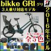 完売 電動自転車 子供乗せ 3人乗り ブリヂストン bikkeGRI ビッケグリ BG0B36 2016年モデル 後ろ乗せ付 3人乗り自転車 お安い価格で人気