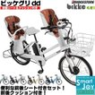 (前後クッション付)前後シート付 ブリヂストン ビッケグリdd BG0B49 2019年モデル 電動自転車 子供乗せ 3人乗り自転車 三人乗り 24インチ/20インチ bikke GRI dd