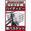 ブリヂストン HYDEE.B HYDEE.2専用 フロントバスケット BK-HDB