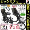 (クッションプレゼント)電動自転車 子供乗せ 3人乗り ブリヂストン ビッケモブe bikke mob e BM0C37 後ろ子供乗せモデル 2017年モデル