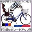 (RBC-015DX 後ろ子供乗せセット) C.Dream エリー オートライト 26インチ 外装6段変速 シティサイクル ママチャリ 子供乗せ自転車