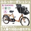 マルイシ ふらっかーずシュシュ 3人乗り自転車 2018年モデル 内装3段変速 オートライト 子供乗せ自転車 FRCH203W