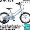 ブリヂストン ハイディキッズ キッズバイク 2019年モデル 16インチ HY16 幼児用自転車 子供用自転車 ハイディーキッズ