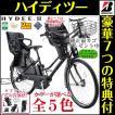 前かご無料 電動自転車 子供乗せ 3人乗り 送料無料 ブリヂストン ハイディー2 ハイディーツー HY626C 2016年モデル 3人乗り自転車 ハイディ2 安い価格で人気