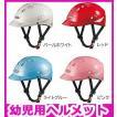 OGK(オージーケー)MILPOP 8ヘルメット ミルポップ・エイト