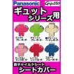 【パナソニック・ギュットシリーズ用】Panasonic 前チャイルドシート用シートカバー NCD340K-NCD345K