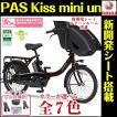 電動自転車 子供乗せ 3人乗り PAS Kiss mini un ヤマハ パスキスミニアン 20インチ PA20KXL 2017年モデル 3人乗り自転車