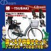 (アニマルホーン付! 選べる子供乗せセット) C.Dream 椿 ツバキ 26インチ 変速なし LEDオートライト付 シティサイクル ママチャリ 子供乗せ自転車