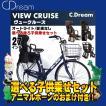 (アニマルホーン付! 選べる子供乗せセット) C.Dream ビュークルーズ 27インチ 変速なし LEDオートライト付 シティサイクル ママチャリ 子供乗せ自転車
