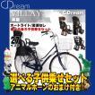 (アニマルホーン付! 選べる子供乗せセット) C.Dream 美麗 27インチ 変速なし LEDオートライト付 シティサイクル ママチャリ 子供乗せ自転車