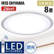 LED シーリングライト 8畳 調光 アイリスオーヤマ 2個セット LEDシーリングライト CL8D-5.0CF