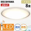 LED シーリングライト 8畳 調光 調色 アイリスオーヤマ 2個セット 照明 LEDシーリングライト CL8DL-5.0CF
