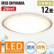 LED シーリングライト 12畳 調光 調色 アイリスオーヤマ 2個セット LEDシーリングライト CL12DL-5.0CF