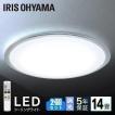 LED シーリングライト 14畳 調光 アイリスオーヤマ リビング LEDシーリングライト CL14D-5.0CF