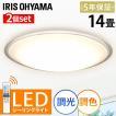 LED シーリングライト 14畳 調光 調色 アイリスオーヤマ 2個セット LEDシーリングライト CL14DL-5.0CF