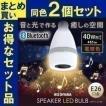 LED電球 電球 LED E26 40W 2個セット スピーカー スピーカー付LED電球 電球色 LDF11L-G-4S アイリスオーヤマ