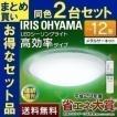 LEDシーリングライト 2台セット リビング 12畳 シーリングライト おしゃれ 高効率タイプ 12畳 CL12N-MFE アイリスオーヤマ