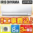 エアコン 8畳  工事費込 暖房 冷房 クーラー リビング 子ども部屋 空調 除湿 ルームエアコン 2.5kW IRA-2502A・IRA-2502AZ アイリスオーヤマ :予約品