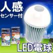 節電&ECO♪人感センサー付LED電球