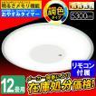 値下げ!シーリングライト LED 12畳 調色 CL12DLA-UB1 照明器具 天井 アイリスオーヤマ(アウトレット)