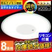 シーリングライト LED 8畳 調色 CL8DLA-UB1 照明器具 天井 アイリスオーヤマ(アウトレット)