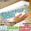 LEDキッチンライト キッチン灯 照明 棚下・壁兼用 センサー付 タッチレススイッチ 800lm/60W相当 KTM8N-TKS アイリスオーヤマ