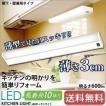 LEDキッチンライト ベースライト キッチン灯 照明 棚下・壁兼用 600lm/50W相当 KTM6N-TK アイリスオーヤマ