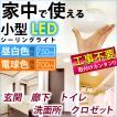 LEDシーリングライト 小型 天井照明 昼白色 SCL7N 電球色 SCL7L アイリスオーヤマ