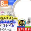 シーリングライト LED 8畳 調色 CL8DL-CF1 照明器具 天井 アイリスオーヤマ(あすつく)
