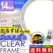 シーリングライト LED 14畳 調色 CL14DL-CF1 照明器具 天井 アイリスオーヤマ