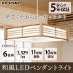 LEDペンダントライト 和風 照明 器具 6畳 天井照明 調色 和室 PLC6DL-J アイリスオーヤマ